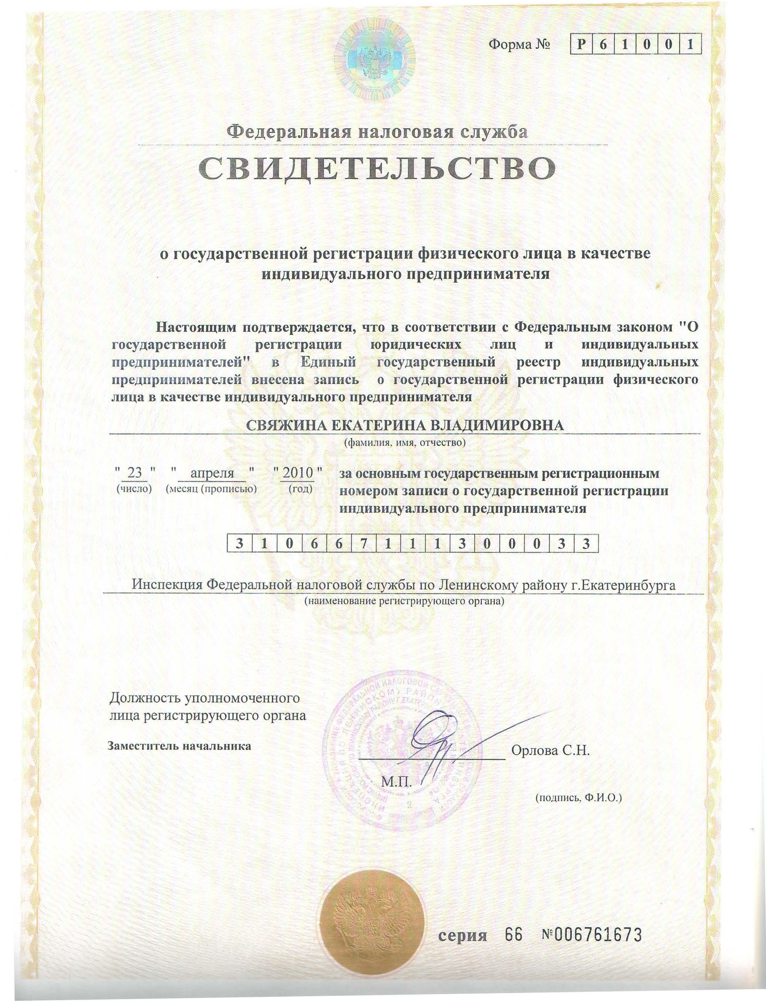 ОГРН Свяжина Екатерина Владимировна